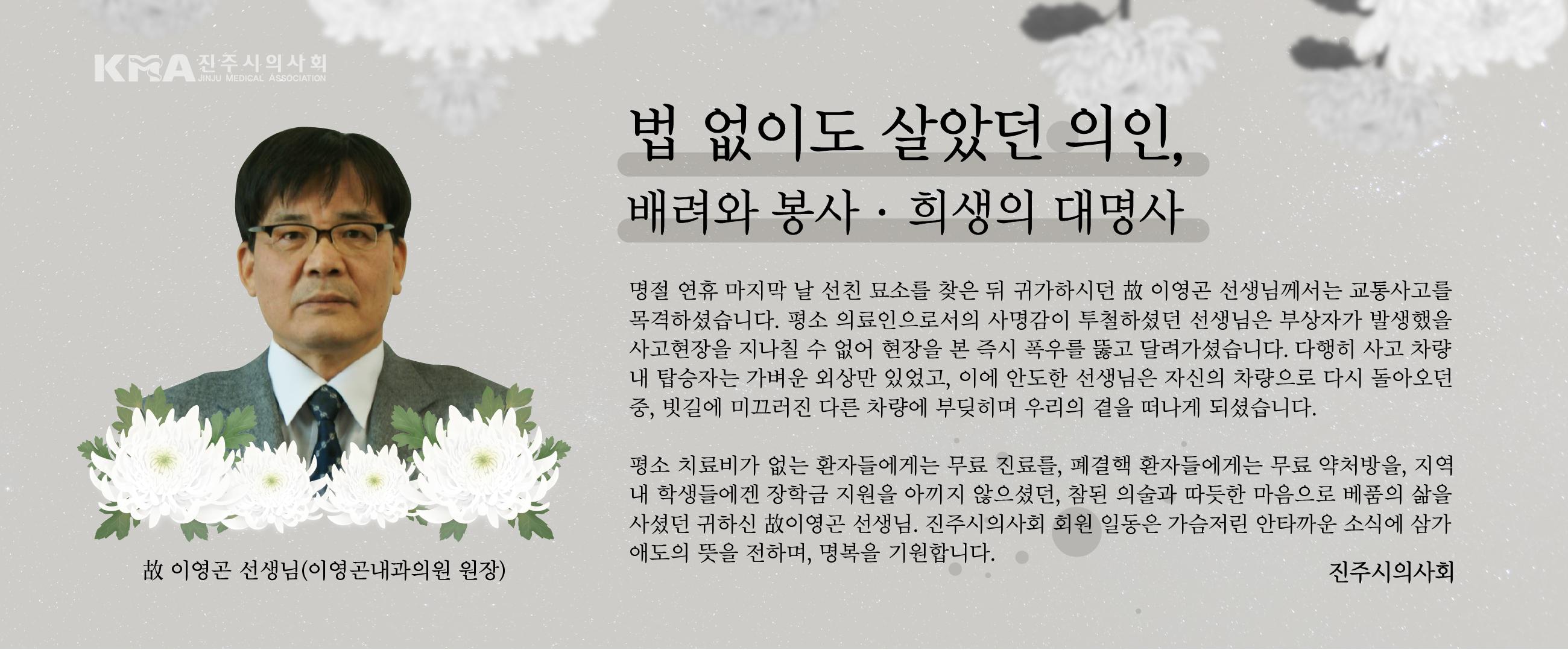 210924_진주시의사회_이영곤-선생님_배너(300).jpg